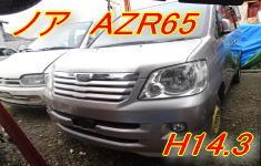 http://3464d2e9cc9e0822.lolipop.jp/auc4/kuruma/AZR65.jpg